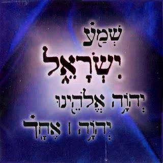 shma-israel[1]