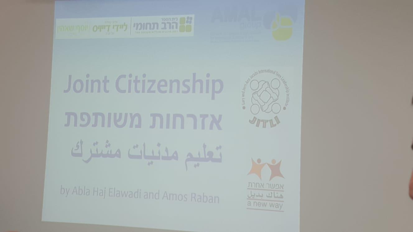 אזרחות משותפת