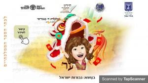 גבורות ישראל