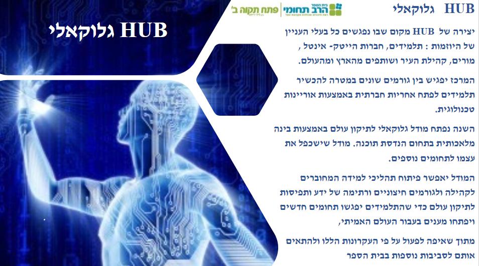 HUB-PT