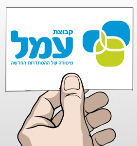 עותק של כרטיס ביקור עמל עברית